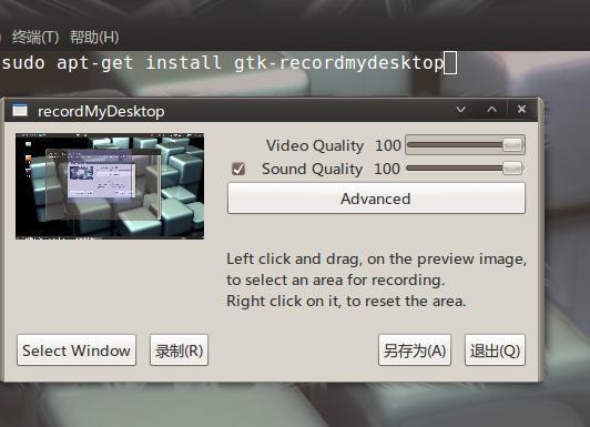 ubuntu 屏幕录制 record my desktop