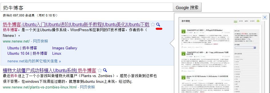 Google Instant Preview  ubuntu 11.04