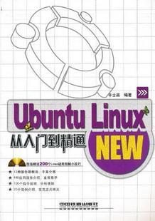 Ubuntu Linux从入门到精通 丰士昌