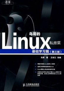 鸟哥的Linux私房菜 基础学习篇 第三版