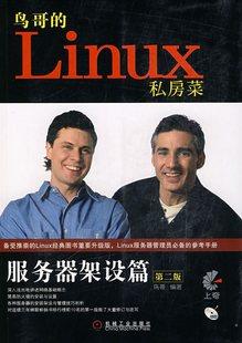 鸟哥的Linux私房菜 服务器架设篇 第二版
